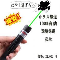 http://www.laserscheap.com/laserpointer-green-10000mw/p-1.html   カラス撃退 100%有効 カラス レーザーポインター